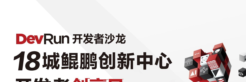 infoQ18城联动
